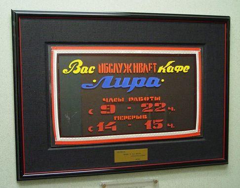 """McDonald's привел в Советский Союз председатель совета директоров канадского подразделения Джордж Кохан - переговоры начались еще на Олимпиаде 1976 г. в Монреале. Канадцы сохранили вывеску из кафе """"Лира"""" как реликвию."""