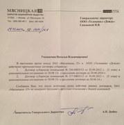 Фото: facebook.com/vinokurov12