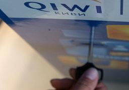 Будущее Qiwi становится менее рискованным