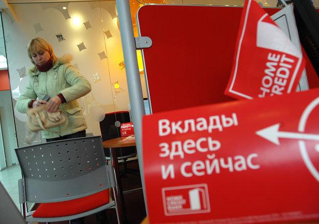 банк хоум кредит в москве вклады адреса оформить кредит онлайн на карту не выходя из дома без отказа