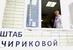 Кандидат на пост мэра города Химок Евгения Чирикова в предвыборном штабе.