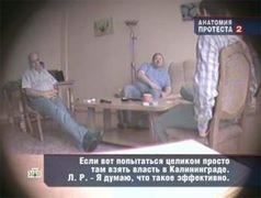 Кадр из фильма Анатомия протеста - 2 (НТВ)