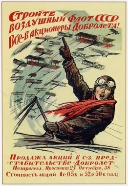 Плакат, призывающий граждан покупать акции «Добролета»
