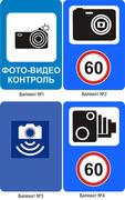 Варианты знака предупреждения о фотокамерах Фото: gibdd.ru