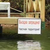 Подольниха закрыта береговая полоса пестовское водохр