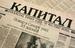 """Второй пилотный выпуск газеты (под рабочим названием """"Капитал"""", февраль 1999 г.)"""