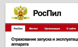 Скриншот сайта http://rospil.info
