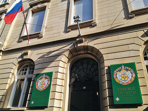 В Баден-Бадене Александр Иванов открыл первый в мире музей Фаберже