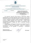 """Письмо о согласовании митинга """"За честные выборы"""""""