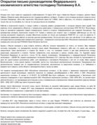 Скриншот открытого письма на сайте РКС