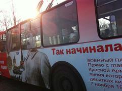 В Калининграде на общественном транспорте появилось изображение Сталина