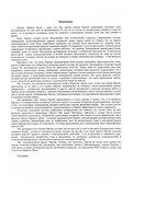 """Образец письма, направленного одним из сопредседателей """"Правого дела"""" в регионы"""