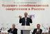 Борис Механошин, директор по международной деятельности,  «Системный оператор Единой энергетической системы»