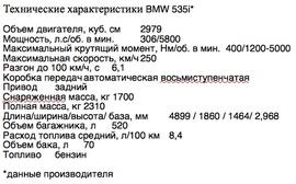 Технические характеристики BMW 535i