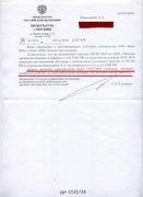 Ответ прокуратуры Алексею Навальному