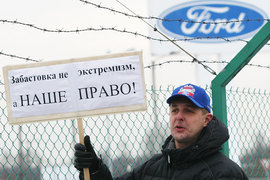Забастовка на заводе Ford во Всеволожске в 2007 году