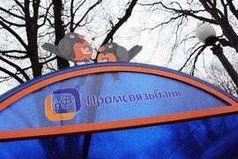 «Интер РАО» пытается взыскать с Промсвязьбанка 1 млрд руб.