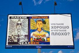 Щит с изображением картины владимирского уличного художника Сергея Сотова