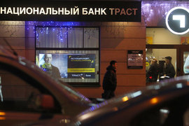 ЦБ обнаружил признаки вывода активов из «Траста» в январе и направил данные в МВД и Генпрокуратуру