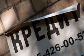 Закон предусматривает наказание для тех, кто не будет отчитываться в бюро кредитных историй, в виде штрафа до 50 000 руб