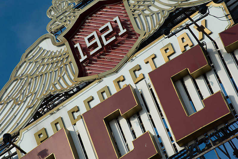 Лицензия «Росгосстраха» приостановлена из-за неисполнения компанией предписания ЦБ