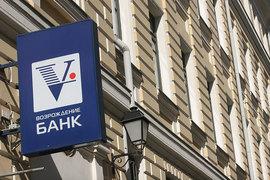 Банк «Возрождение» заработал в I квартале 40 млн руб., в 10 раз меньше, чем в прошлом году