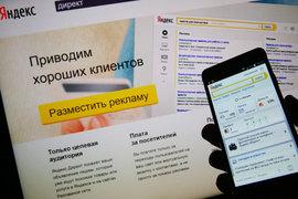 «Яндекс» намерен усилить свою позицию на рынке мобильной рекламы