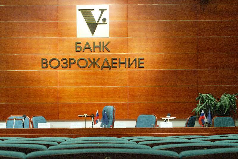 Банк «Возрождение» радикально обновил совет директоров