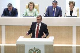 Алексей Кудрин направил свой доклад в Совет Федерации