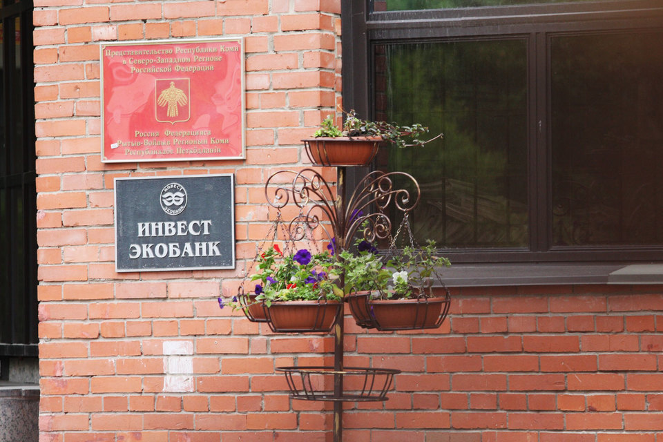 ЦБ отозвал лицензию у ООО «Коммерческий банк «Инвест-экобанк»