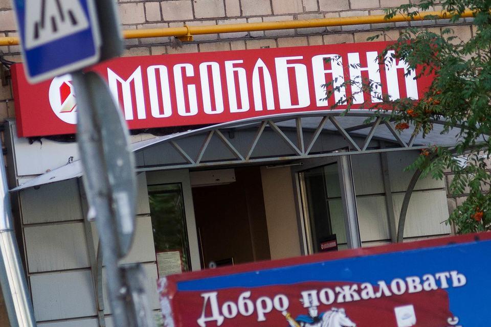 Мособлбанк подозревает, что махинации его бывших владельцев касались не только вкладов, но и акций