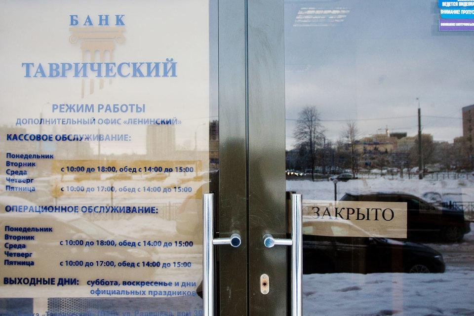 В офисах ОАО «Ленэнерго» и банка «Таврический» проходят обыски