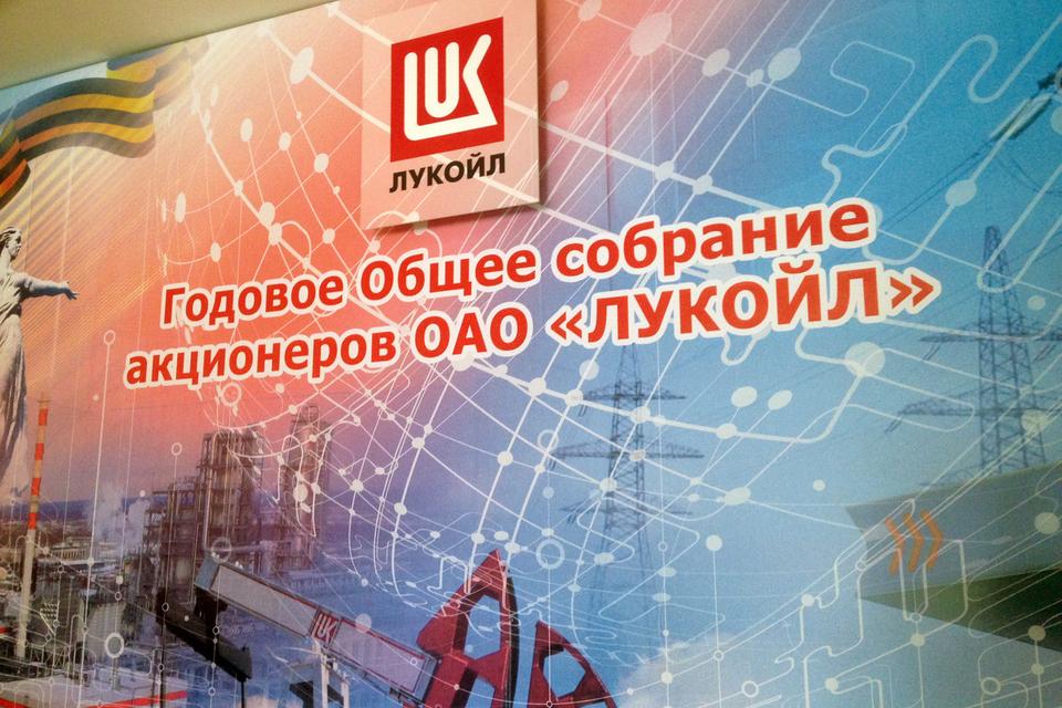 В Волгограде проходит годовое общее собрание акционеров «Лукойла»