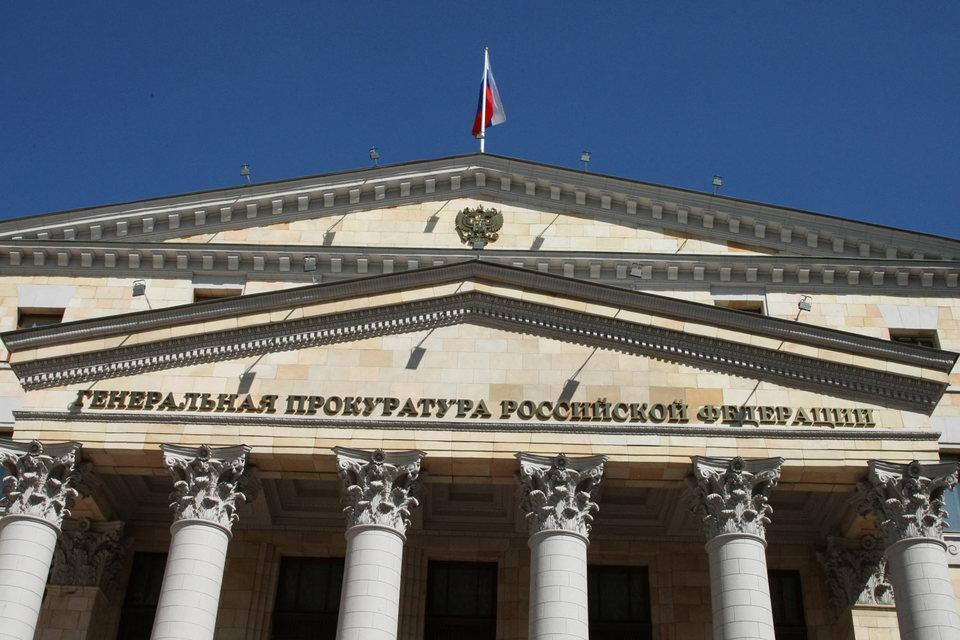 Фонд Макартуров надеется на заключение Генпрокуратуры