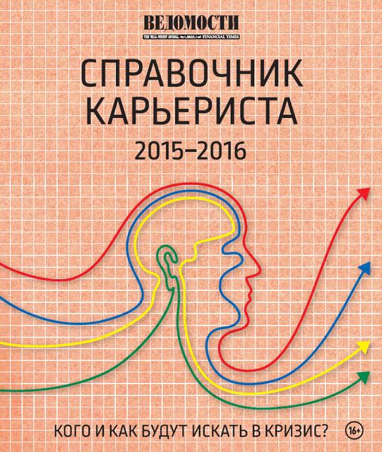 Обложка справочника