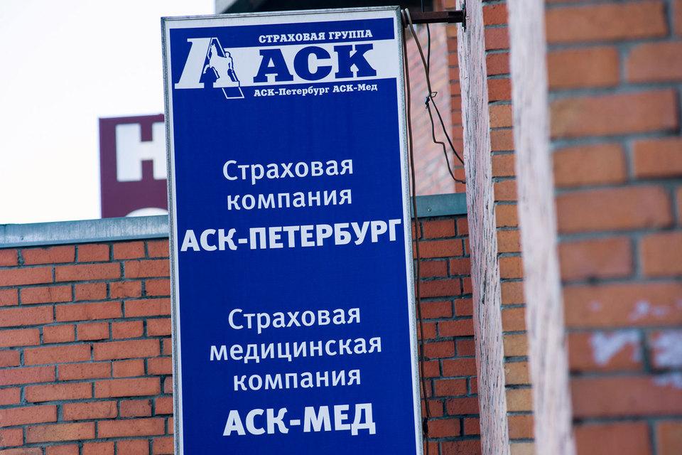 Руководитель временной администрации ЗАО «АСК-Петербург» Владимир Семенов 9 июля подал иск о банкротстве компании