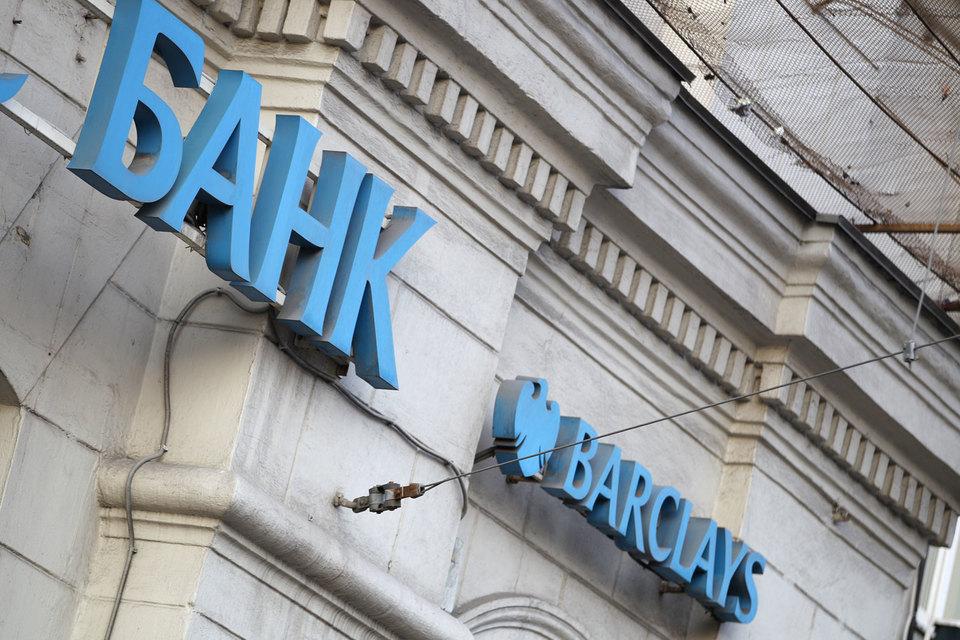 Barclays разъяснил заморозку счета МИА «Россия сегодня» в Великобритании