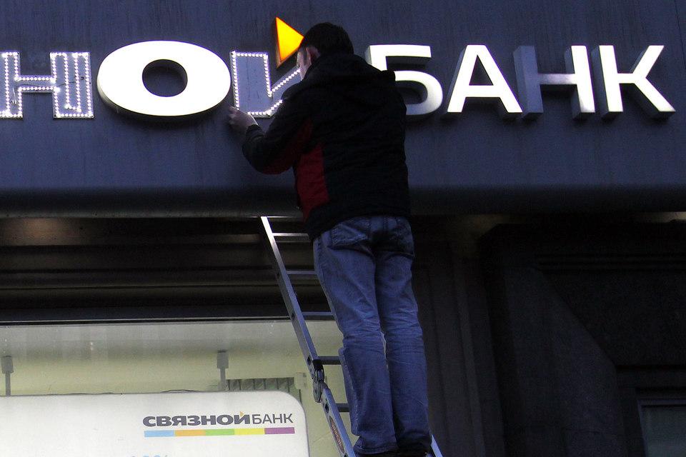С начала 2015 года «Связной банк» получил 6,3 млрд рублей убытка