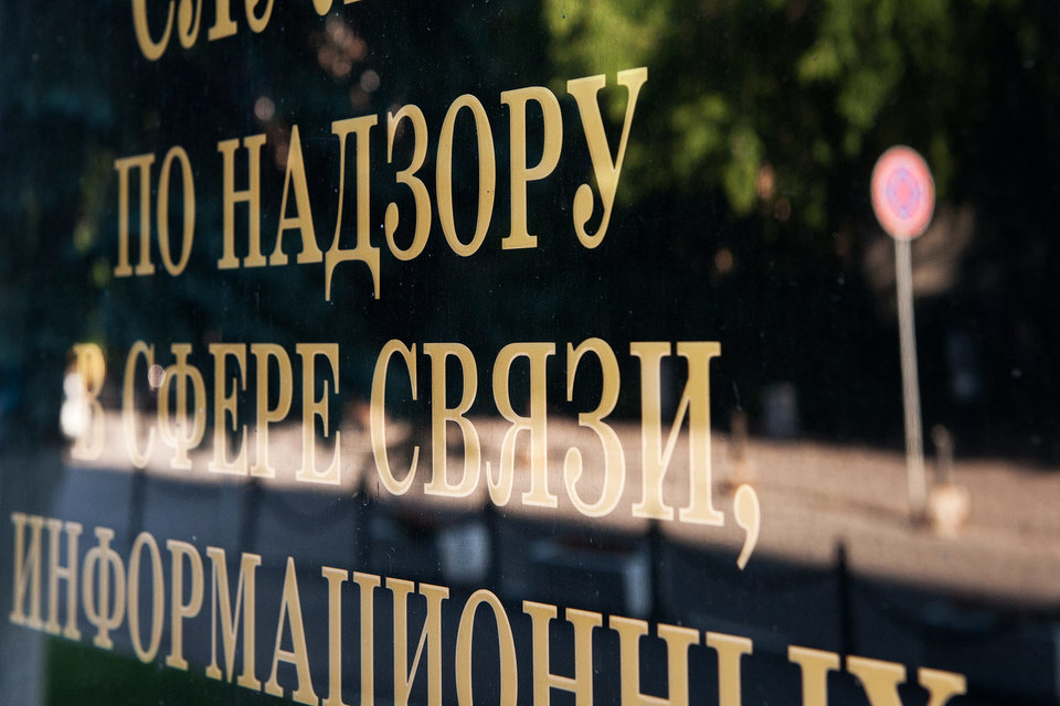 Роскомнадзор планирует проверить 317 компаний