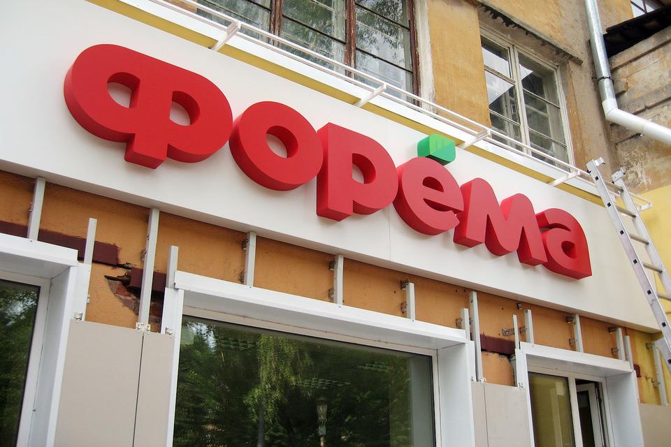 Подмосковный производитель кухонной мебели «Форема-кухни» оказался на грани банкротства