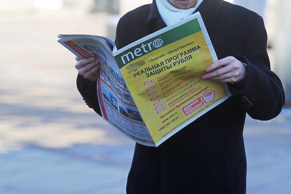 Газета издается по франшизе Metro International, которой владеет шведский фонд Kinnevik