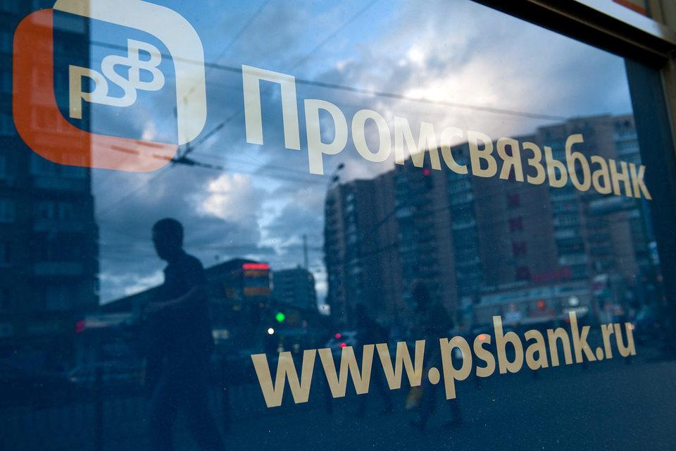 Промсвязьбанк один самарский банк купил, а другой может вылечить