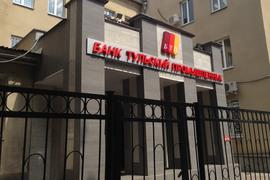 ЦБ лишил лицензии последний банк из группы Анатолия Мотылева – «Тульский промышленник»