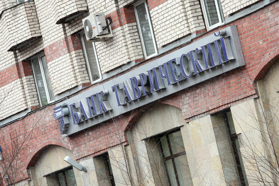 Вчера прошли обыски в банке «Таврический»