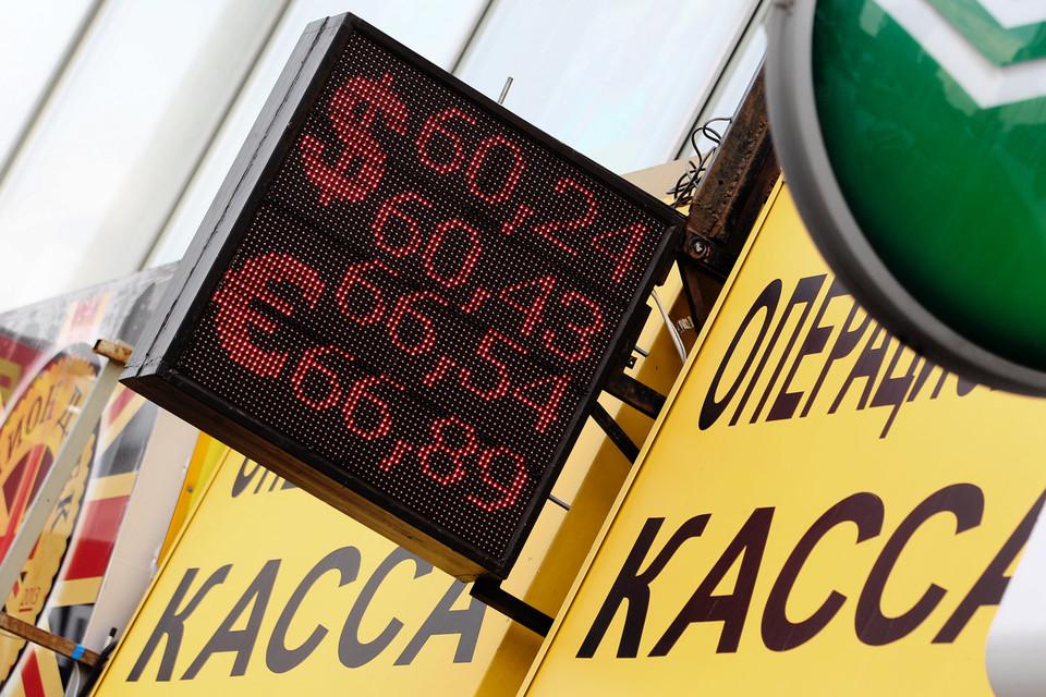 Во вторник к 19.09 мск за доллар давали 60,09 руб., а за евро – 66,44 руб