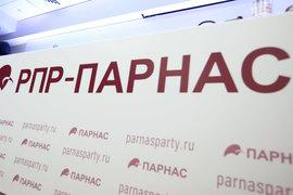Рабочая группа по проверке подписных листов заявила, что у «РПР-Парнаса» поддельные подписи