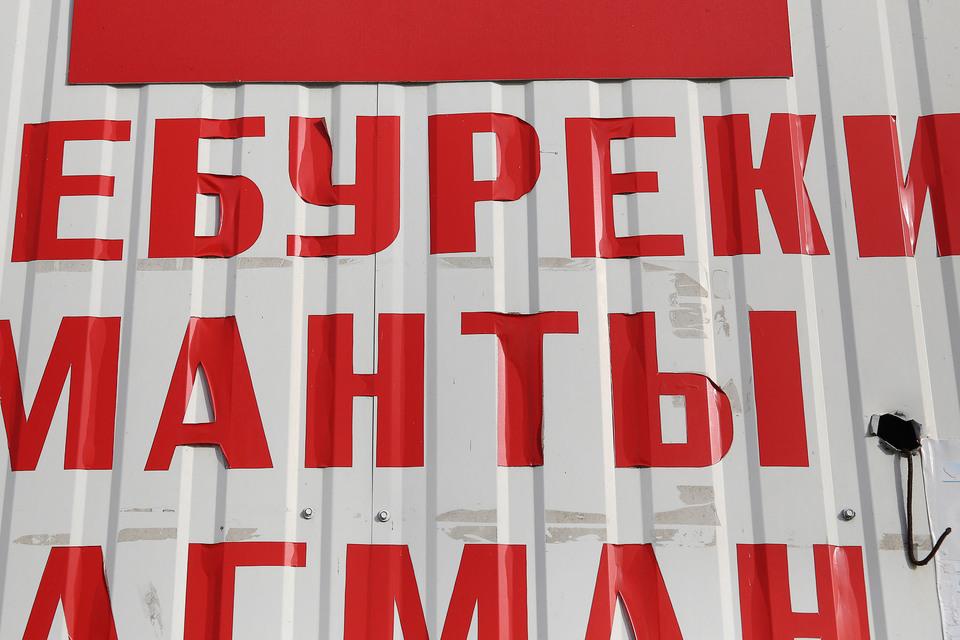 В Крыму к продаже ежемесячно предлагается по 200–300 малых предприятий