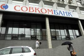 Совкомбанк пока не спешит кредитовать реальный сектор