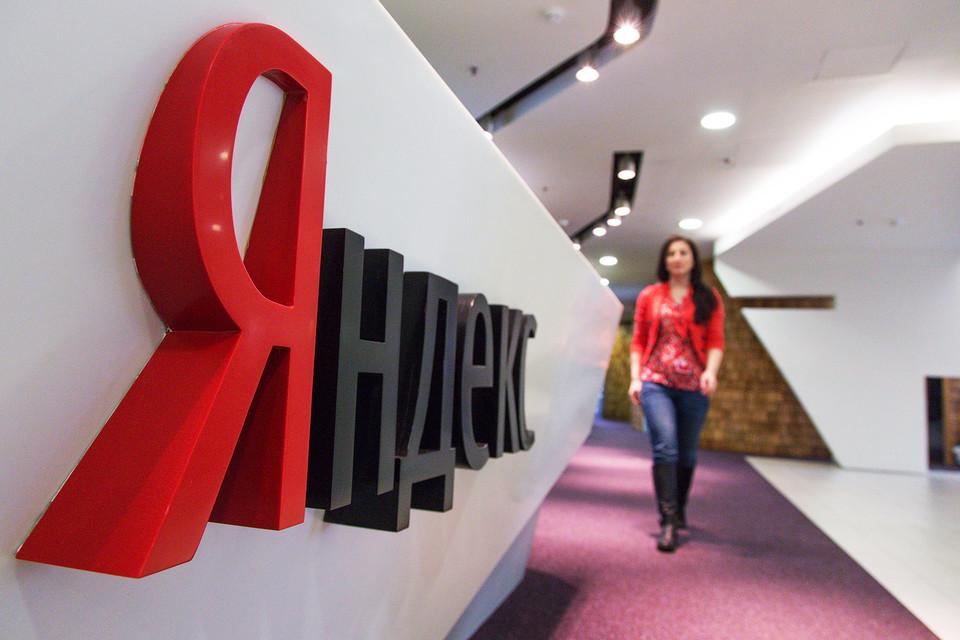«Яндекс» увеличил расходы на зарплаты сотрудникам и аренду офиса