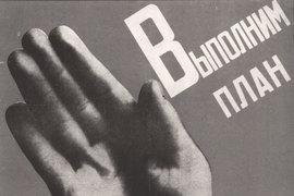 Действия руководителей крупных госкомпаний напоминают что-то из работы советских отраслевых министерств или Госплана